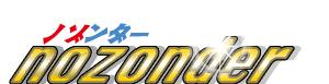 ノゾンダー